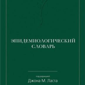 Эпидемиологический словарь