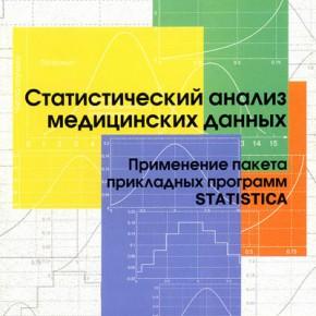 Книга О.Ю. Ребровой - электронная версия