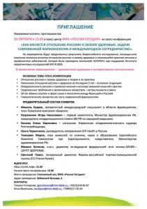buiron press с invitation