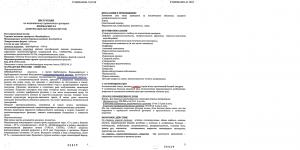 Фенобарбитал - ошибка (Фарм. св-ва и С осторожн.) - PN-002444-01
