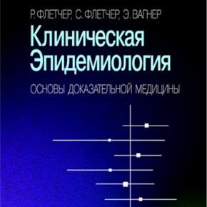 Клиническая эпидемиология - электронная версия